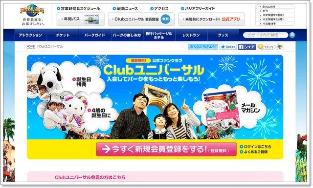 日本環球影城express pass快速通關卷門票線上購買image007