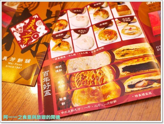 新竹美食.中秋月餅禮盒.美芳餅舖.肉粽.喜餅.伴手禮image020