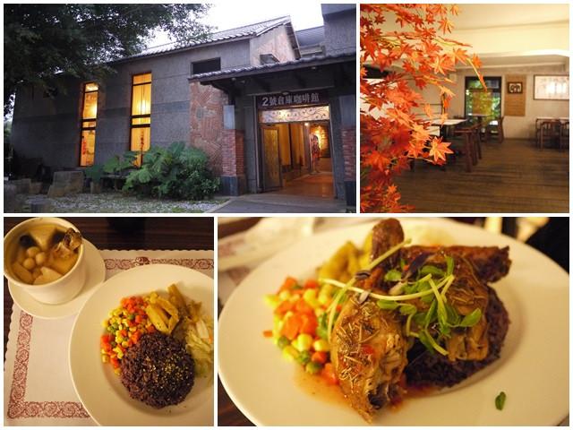 三芝美食聚餐二號倉庫咖啡館下午茶簡餐老屋page