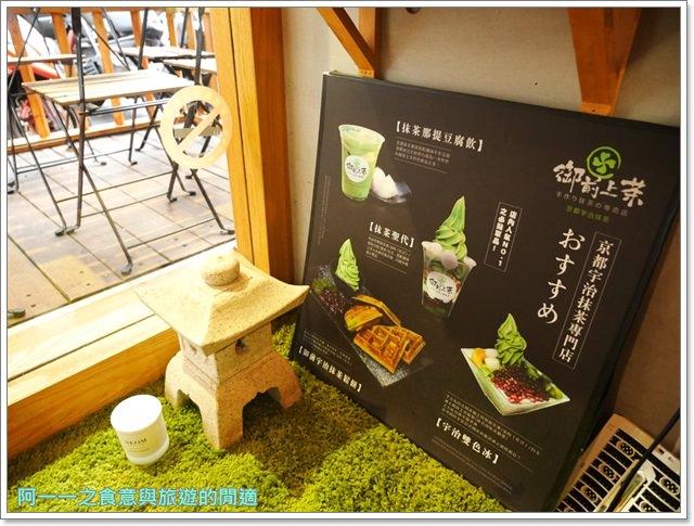 御前上茶.高雄美食.捷運中央公園站.抹茶甜點.冰品.霜淇淋image016
