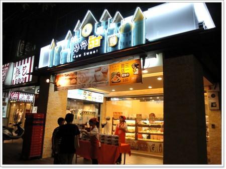 幾分甜 鮮芋頭奶凍~不用到宜蘭,台北也有好吃的奶凍捲