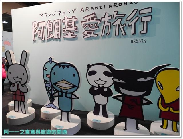 阿朗基愛旅行aranzi台北華山阿朗佐特展可愛跨年image006