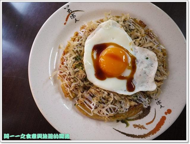 台北捷運古亭站美食日式料理大阪燒愛好燒紅葉image027