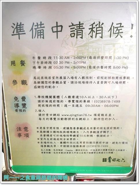 青田七六.捷運東門站美食.老屋餐廳.馬廷英.下午茶.聚餐image016