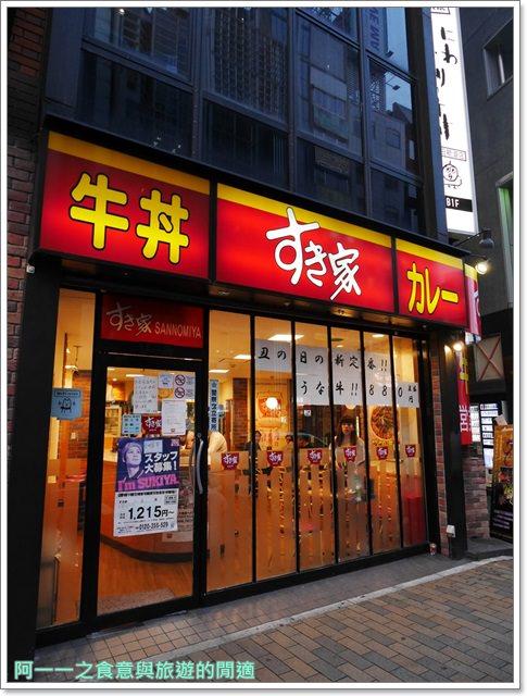 すき家.Sukiya.京都神戶美食. 鰻魚飯.漢堡排.平價image027