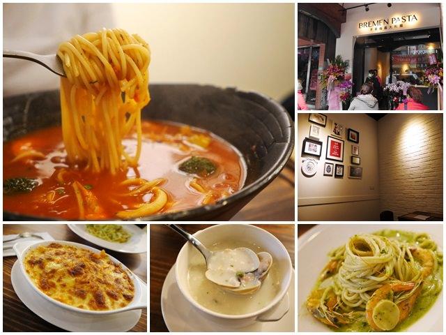捷運士林站美食.不萊梅義大利麵.平價.diy.聚餐page