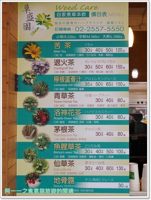 捷運雙連站美食飲料草盛園青草茶園藝治療image011