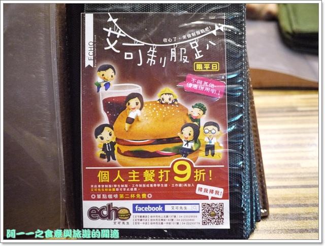 台中美食勤美艾可先生漢堡image017