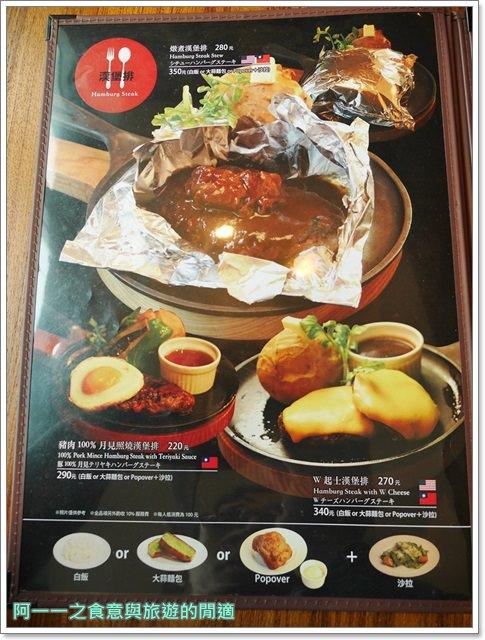 微風信義美食-grill-domi-kosugi-日本洋食-捷運市府站-東京六本木image024