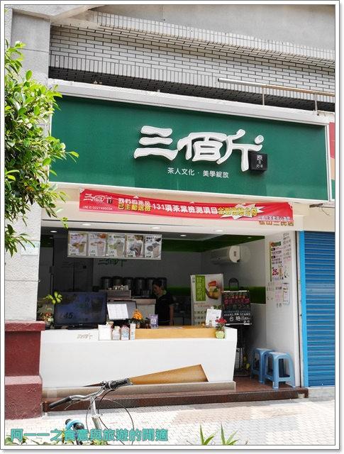 民生社區美食飲料三佰斤白珍珠奶茶甘蔗青茶健康自然image003