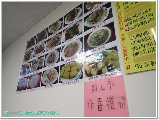 三芝.北海岸美食.泰緬小棧.南洋料理.聚餐.平價image007