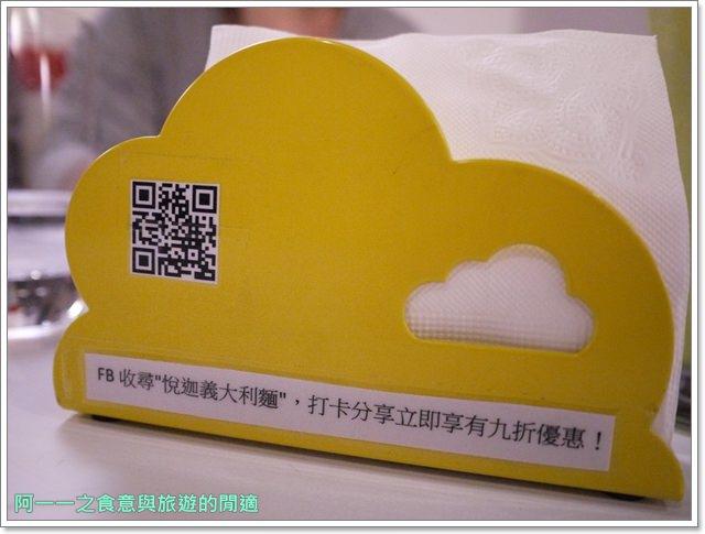 台北捷運士林站美食悅迦義式料理聚餐義大利麵烤布蕾image007