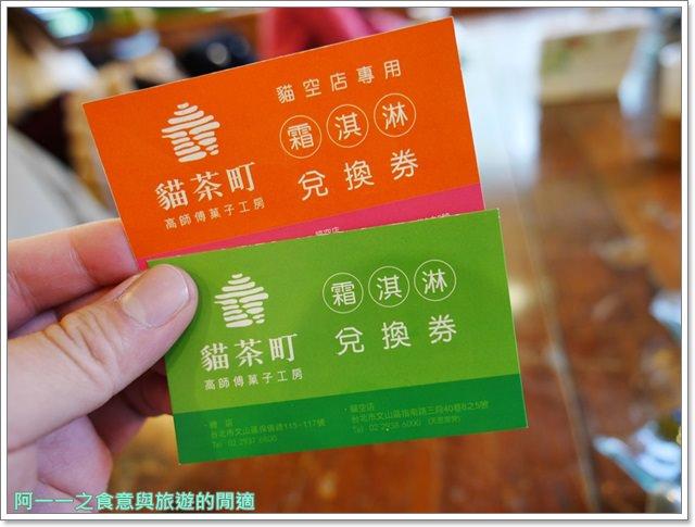 木柵貓空纜車美食下午茶貓茶町鐵觀音霜淇淋夢幻茶菓image044
