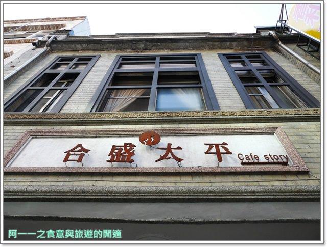 宜蘭美食旅遊合盛太平金城武老屋咖啡下午茶聚餐image049
