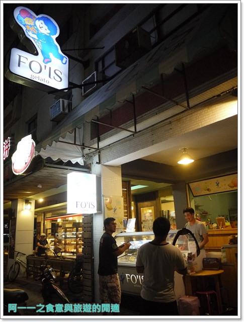 台東美食甜點冰品FOIS義式冰淇淋image001