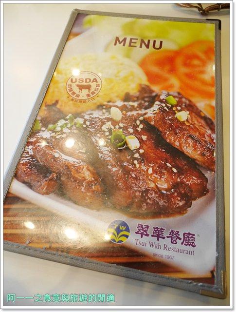 香港太平山美食.翠華餐廳.港式茶餐廳.泰昌餅店.蛋塔.下午茶image003