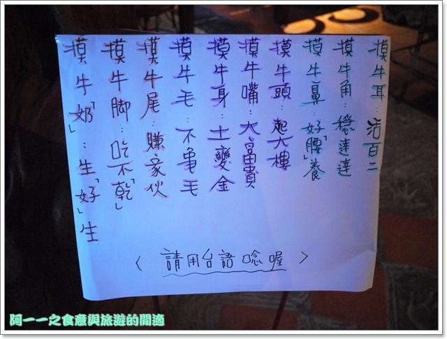 台東池上美食潘的店下午茶火鍋image009