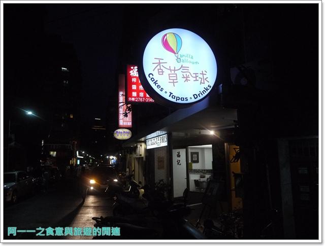世足台北捷運市府站美食提拉米蘇炸魚香草氣球image001