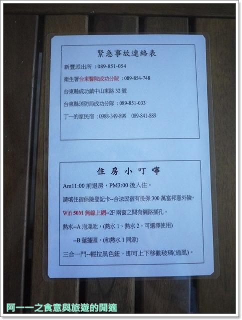 台東成功民宿住宿旅遊丁一的家好客民宿海景日出觀星image013