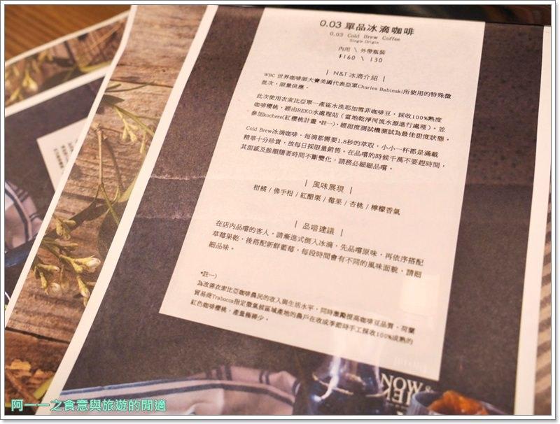 高雄美食.大魯閣草衙道.聚餐.咖啡館.now&then,下午茶image021