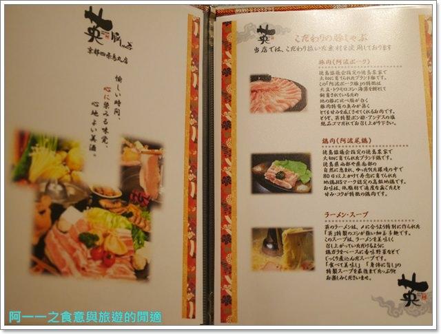 京都美食.豚涮涮鍋英.吃到飽.火鍋.德島阿波豬.阿波尾雞.日本旅遊image012