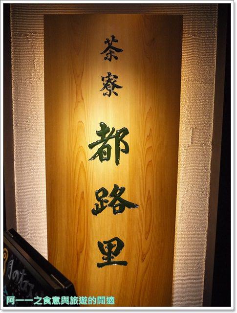 茶寮都路里東京車站美食抹茶京都大丸甜點挫冰人氣排隊image002