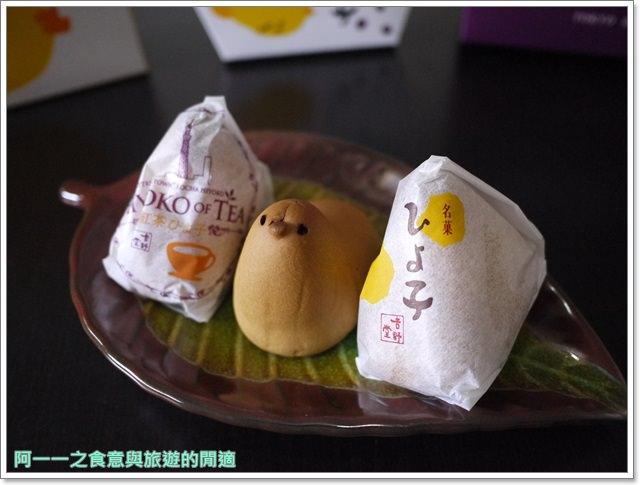 東京九州伴手禮博多ひよ子本舗吉野堂小雞蛋糕八女茶image015