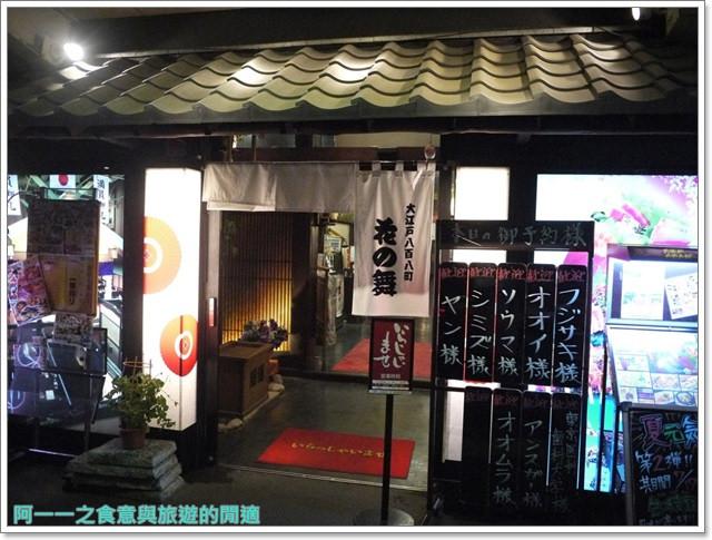 日本東京自助兩國相撲美食火鍋八百八町image009
