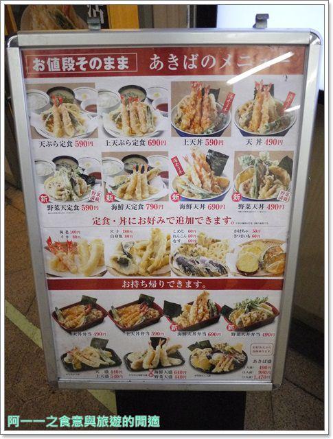 日本自助旅遊東京新橋美食天丼あきばimage002