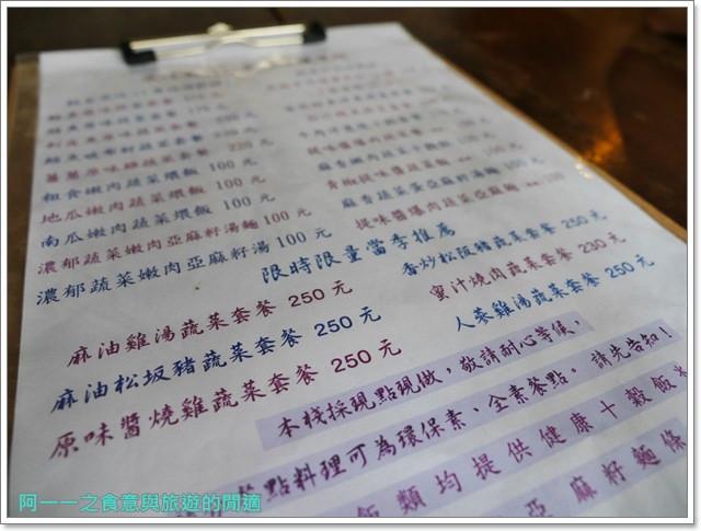 台東美食素食原味天然粗食蔬果健康棧image010