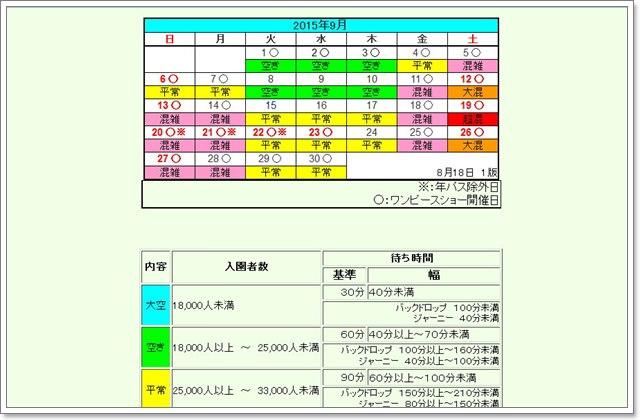 日本環球影城express pass快速通關卷門票線上購買image003