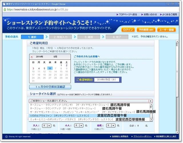日本東京迪士尼門票購買午餐秀預約image012