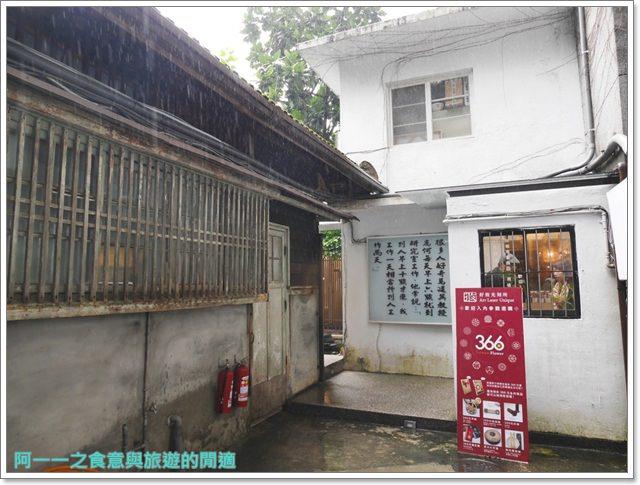 青田七六.捷運東門站美食.老屋餐廳.馬廷英.下午茶.聚餐image012