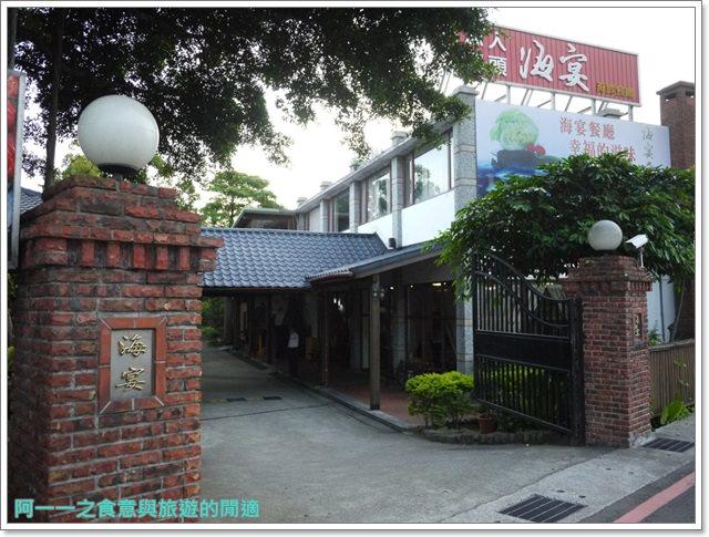 淡水漁人碼頭美食海宴海鮮餐廳喜宴合菜聚餐image002