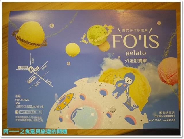 台東美食甜點冰品FOIS義式冰淇淋image024