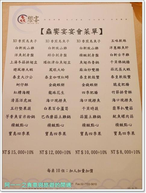 捷運永春站美食.鱻饗宴.喜宴.尾牙.台灣酒家菜.總鋪師.聚餐image020