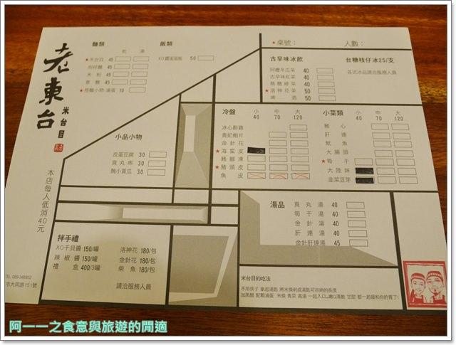 台東美食老東台米苔目食尚玩家小吃老店xo醬image013
