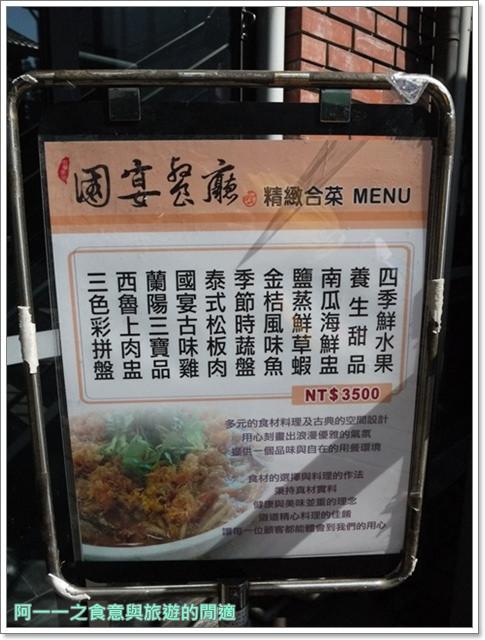 宜蘭傳藝國宴餐廳image013