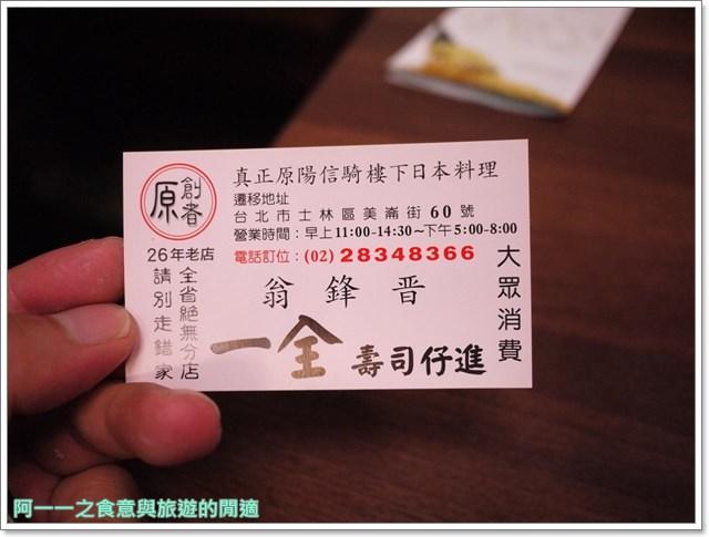 台北士林美食老店日式料理壽司一全麵攤image005