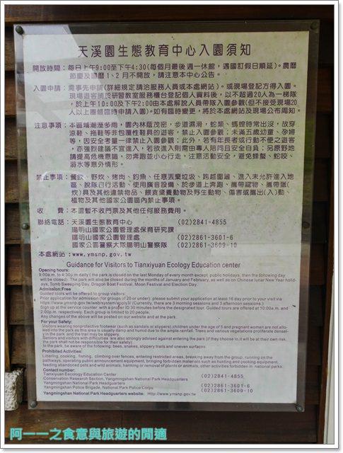 天溪園生態教育中心.陽明山國家公園.親子旅遊.台北好去處image004