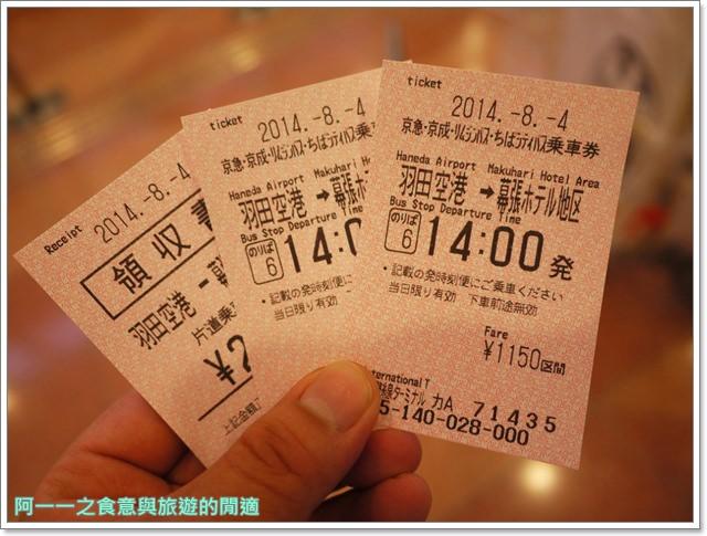 日本東京自助松山機場貴賓室羽田空港日航飛機餐image063