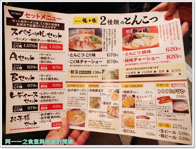 九州熊本美食.龍の家拉麵.熊本渡輪.海鷗image039