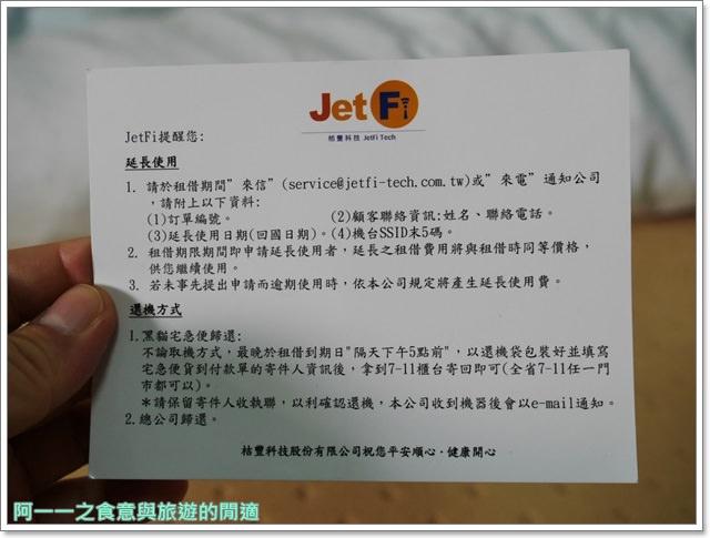 香港wifi行動上網分享jetfi無線3g網路吃到飽image010