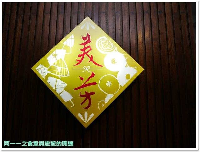 新竹美食.中秋月餅禮盒.美芳餅舖.肉粽.喜餅.伴手禮image045