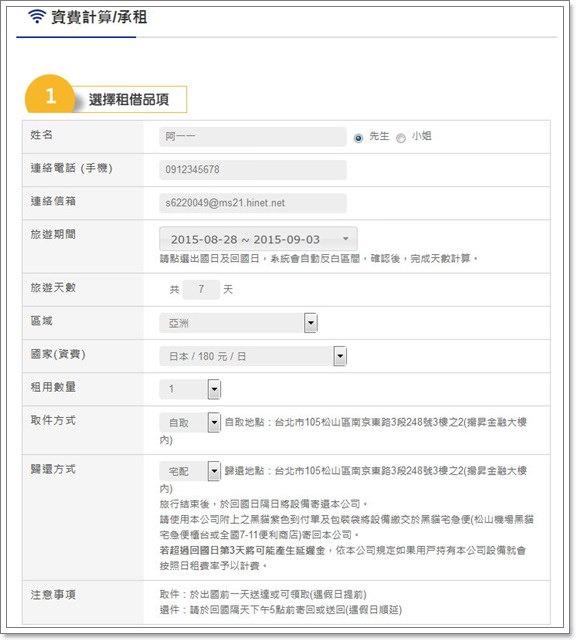 日本無線上網jetfi行動上網分享器關西自助旅遊image025