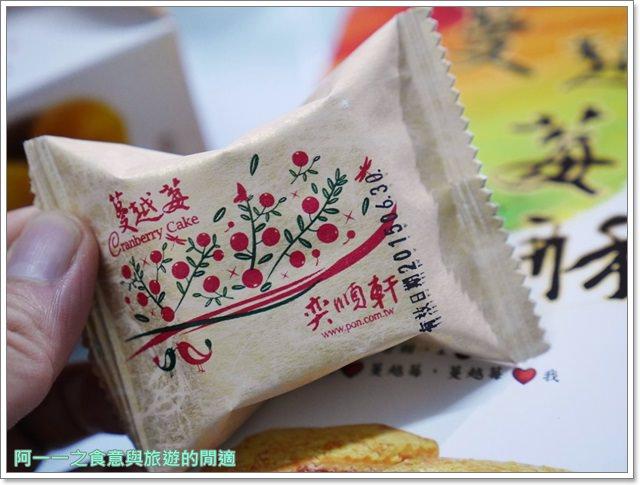 宜蘭羅東伴手禮奕順軒金棗蛋糕蔓越莓酥image024