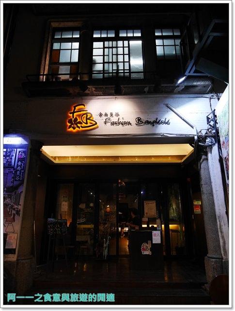 士林夜市美食FB食尚曼谷捷運士林站老屋泰式料理老宅夜店調酒image001