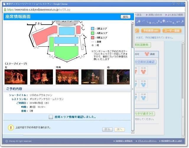 日本東京迪士尼門票購買午餐秀預約image015
