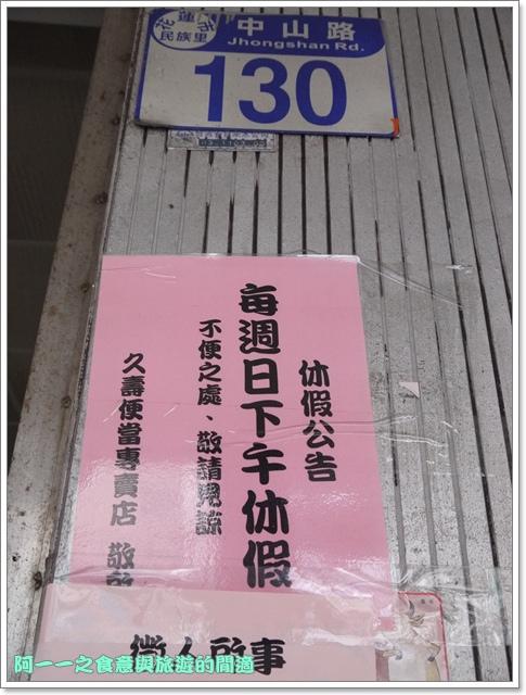 花蓮小吃久壽便當周家蒸餃德安一街早餐image007