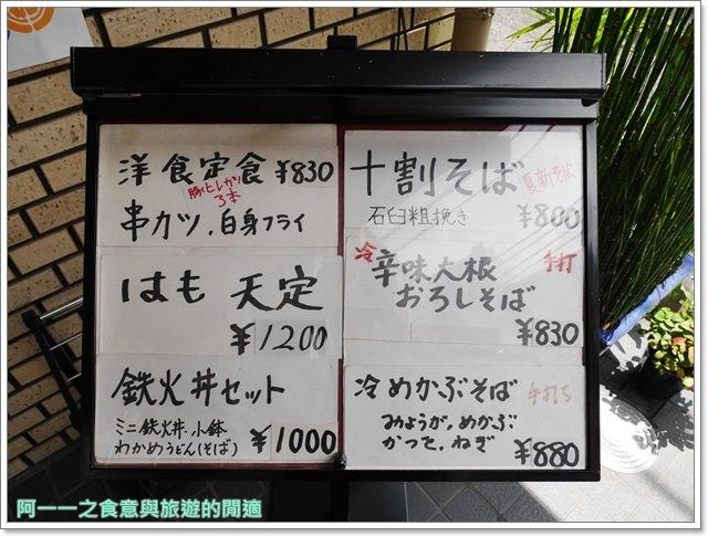 京都市役所前美食.本能寺.京味菜.わたつね.平價.親子丼image014